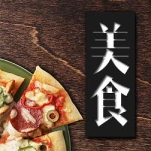 美食菜肴微店推荐