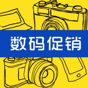 相机数码产品促销