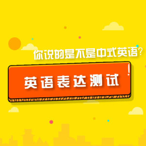 你说的是不是中式英语?快来测试一下吧