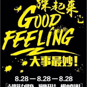 古德菲力重庆站8.28预售开启