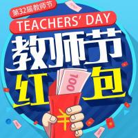 有23504好友正在抢教师节现金雨!