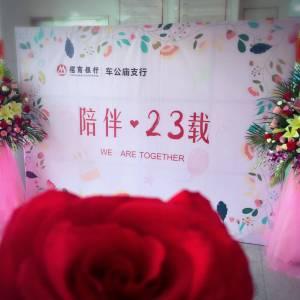 招商银行车公庙支行23周年庆典