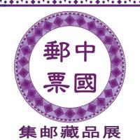 呼和浩特市集邮藏品展会  9月8日开展了!
