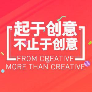 起于创意,不至于创意长页面模版