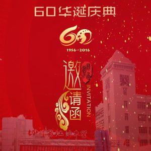 江油中学60年校庆邀请函  #分享数#