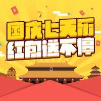 国庆七天乐hong包送不停长页模版
