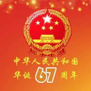 欢度国庆  国庆祝福  华诞67周年