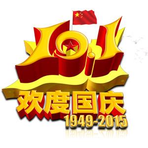 祖国67岁华诞,一起为祖国点赞!