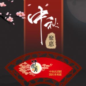 中秋大聚惠-相约阳澄湖