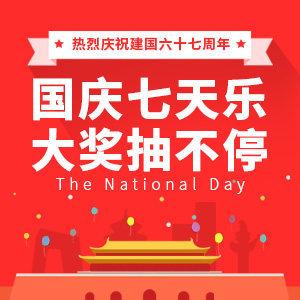 国庆七天乐抽奖活动模版