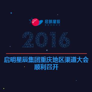 2016年启明星辰集团重庆地区渠道大会顺利召开