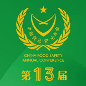 第13届中国食品安全年会  邀请函