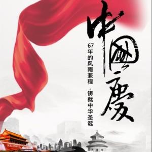 国庆节日祝福