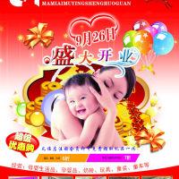 震撼来袭!妈咪爱母婴生活馆洛川店9月26日盛大开业!集赞送礼啦!