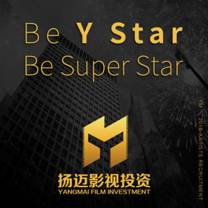 Be Y STAR ,Be Super Star 扬迈艺人招募