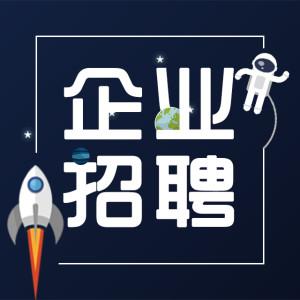 太空金融公司招聘模板