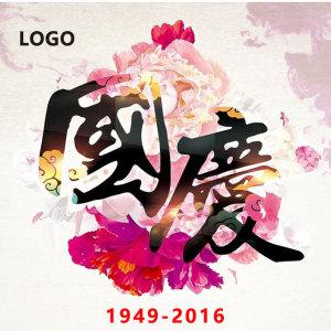 国庆节企业抒情模板