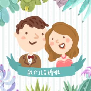 长页面婚礼邀请函