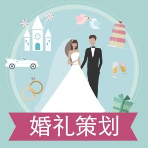 免费婚礼策划,DIY你的梦想婚礼