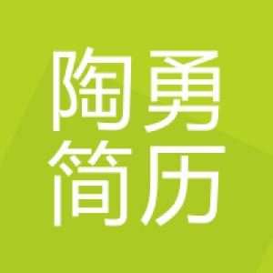 陶勇微信动态简历