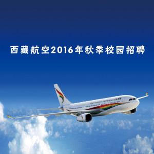 西藏航空2016年秋季校园招聘