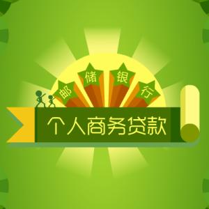 中国邮储银行个人商务贷款