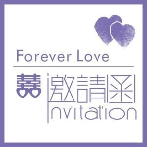 韩风婚礼邀请函