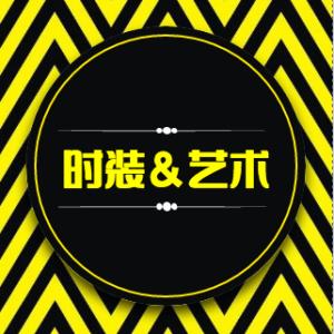 时尚沙龙发布会邀请函