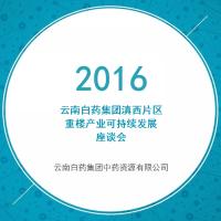 云南白药集团滇西片区重楼产业可持续发展座谈会