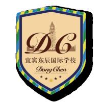 宜宾东辰国际学校2017年招生简章