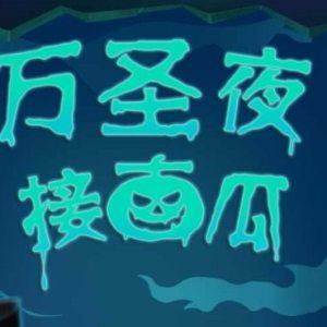 【游戏】万圣节捡南瓜