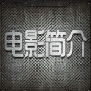 金属电影介绍电影简介