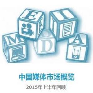 中国媒体市场概览2015上半年