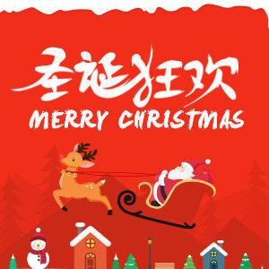 圣诞狂欢,语音hong包送祝福~