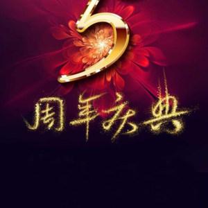 国美家电5周年庆典