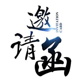 凤岭财富一号分销大会邀请函