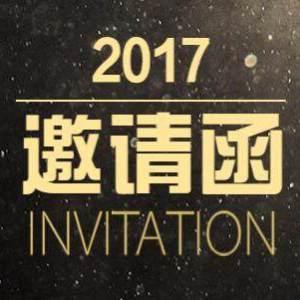 2017会议邀请函