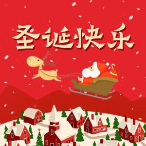 人人秀祝大家圣诞节快乐!