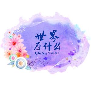 化妆品 花 服饰 饰品  旅游 紫色