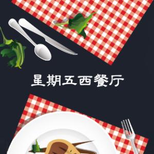 感恩节餐饮活动