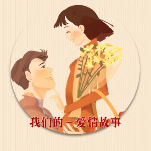 感恩节邀请函-爱情故事