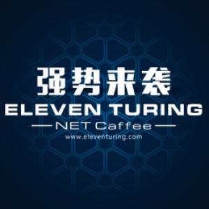 ElevenTuring网咖开业邀请函