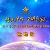 2016北京罗麦科技有限公司华东大区年会邀请函