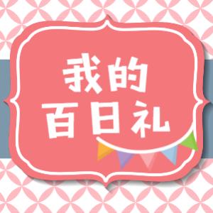满月100天邀请函~萌化了