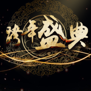 庄重-元旦跨年晚会邀请函