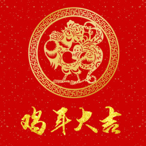 企业新年拜年祝福