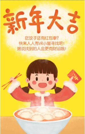 新年大吉,饺子屋里寻宝咯!
