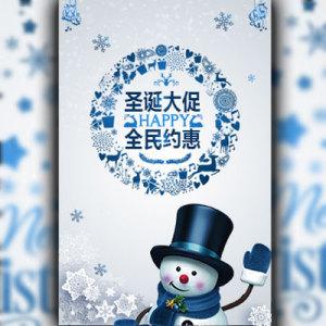 精美蓝色圣诞节促销模板