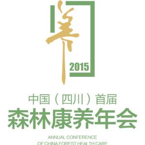 2015年中国(四川)首届森林康养年会邀请函