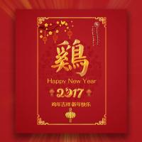 2017年新年祝福拜年新年快乐